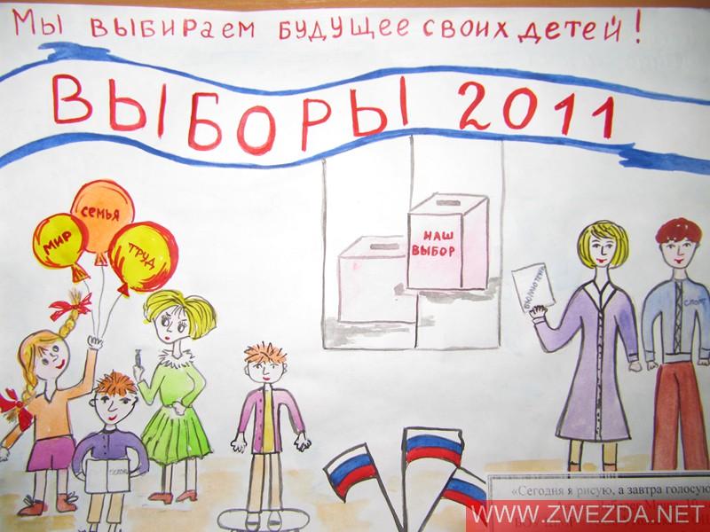 Рисунки с изображением выборов