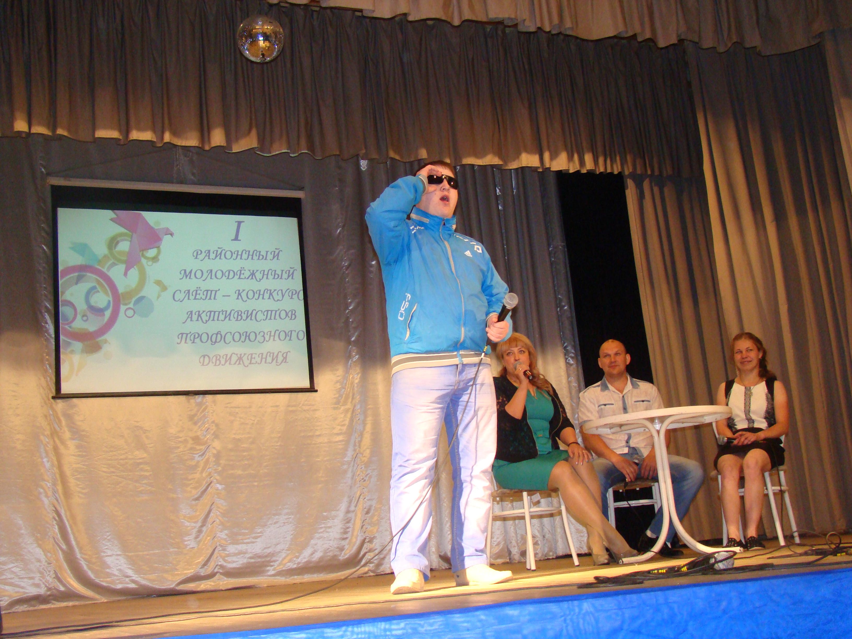 Конкурсы для молодежных слетов