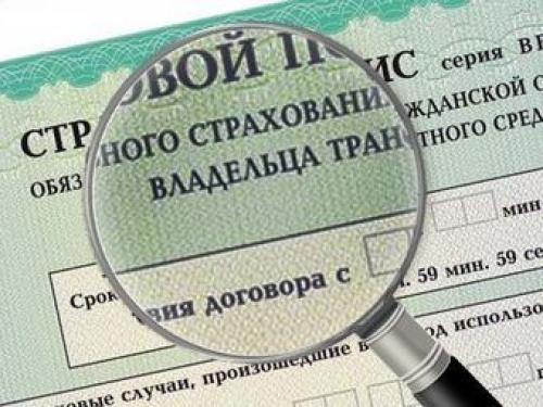 построения арестован за поддельные полисы осаго телефоны, часы