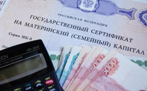 Вырос размер единовременной выплаты изматеринского капитала