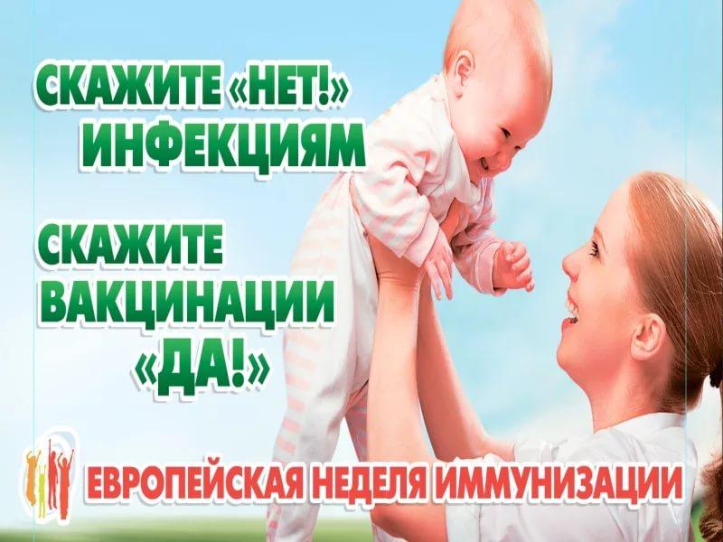 ВКрасноярске стартует Всемирная неделя иммунизации