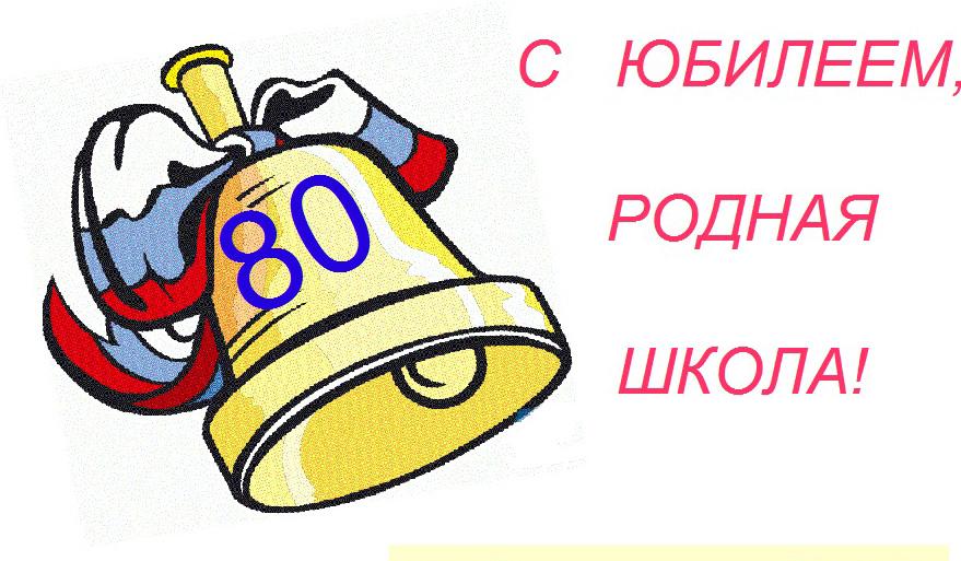 Поздравление с юбилеем 80 лет школы