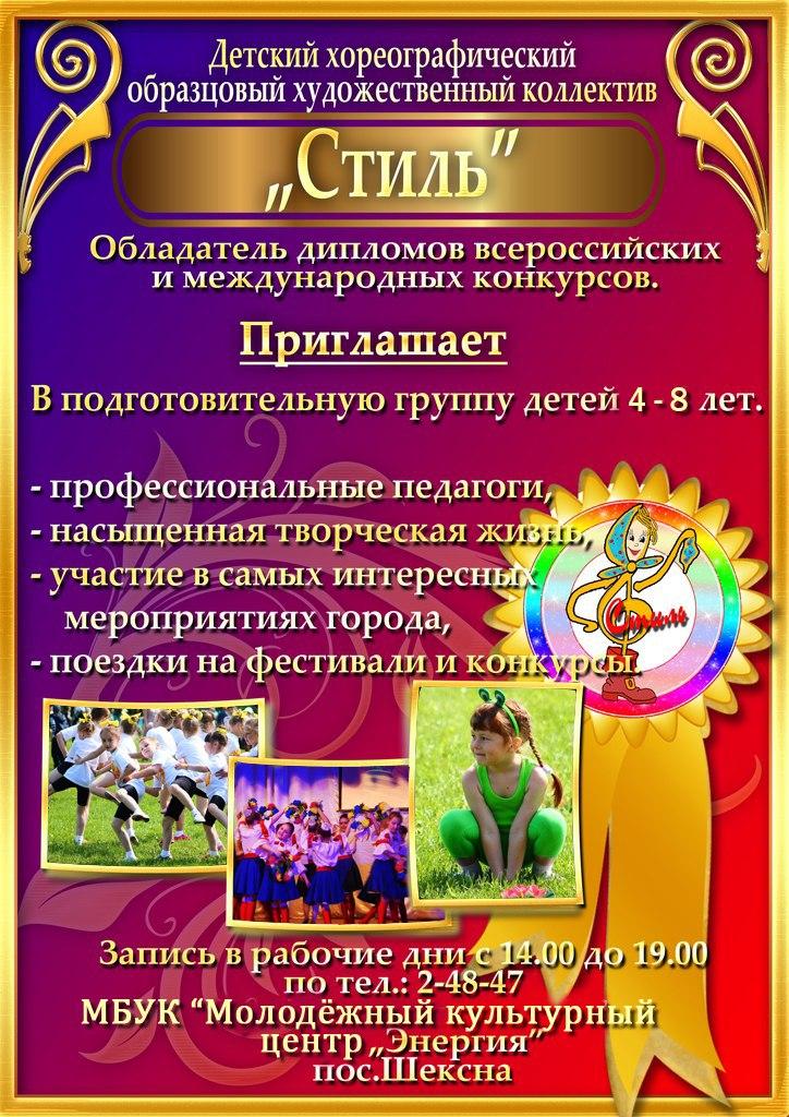 Поздравление танцевального коллектива