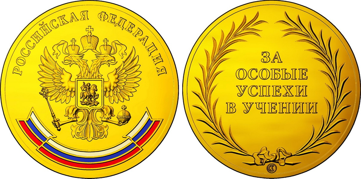 медали для награждения картинки