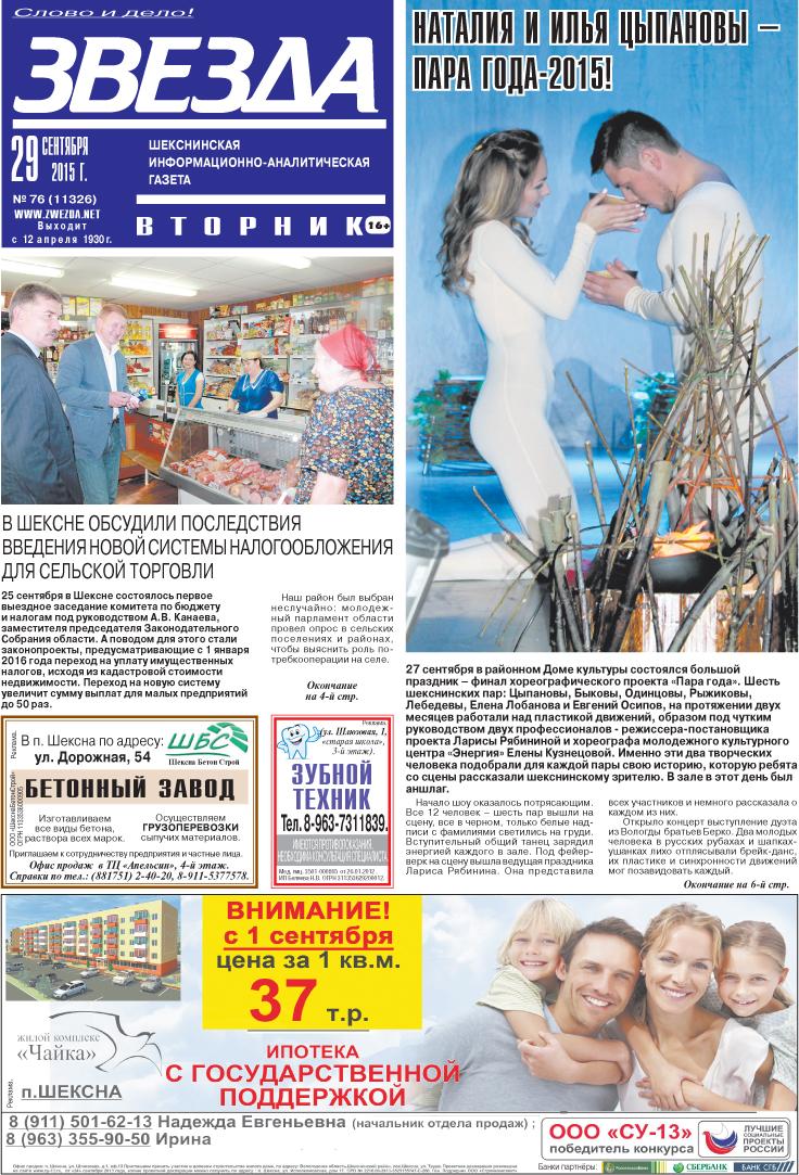 Шекснинская птицефабрика на грани остановки производства