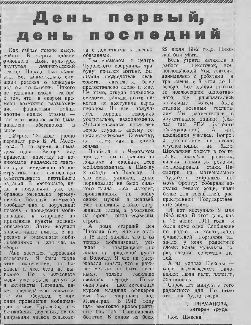 Наша история Шекснинская газета Звезда   День первый день последний Наша землячка о войне