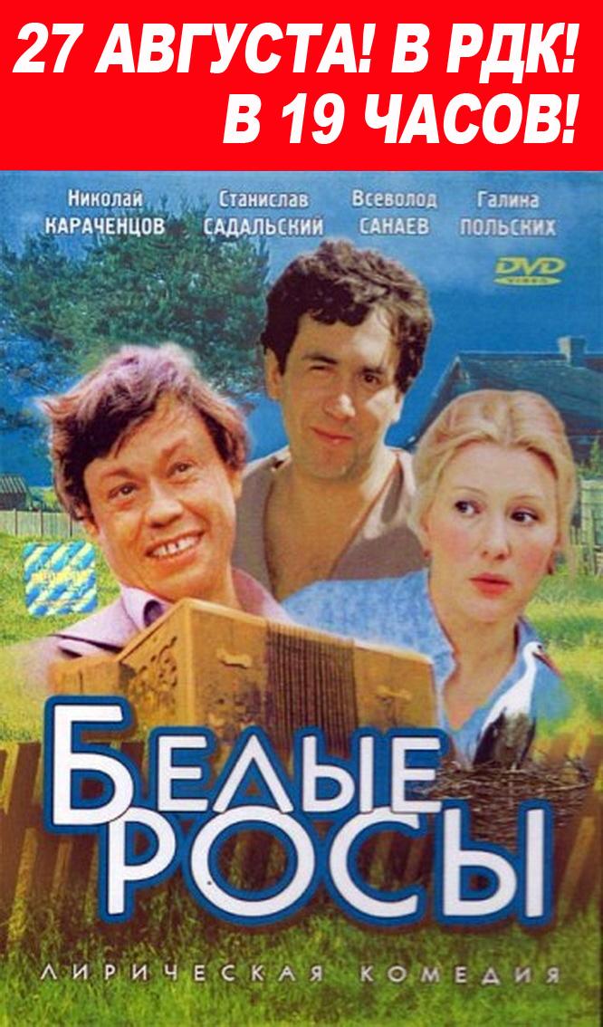 Фильм Белые Росы 2014