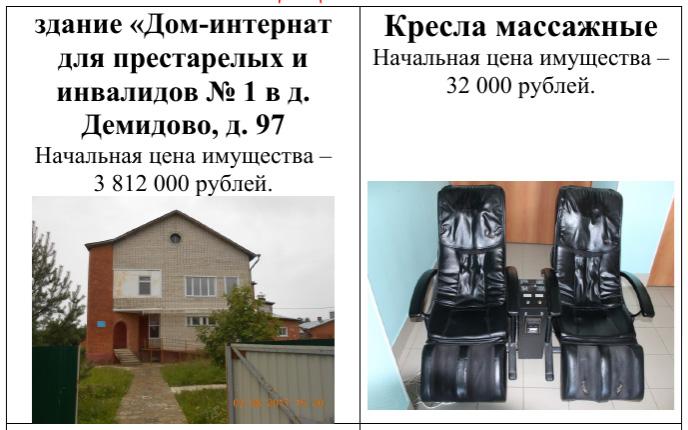 продажа муниципальной недвижимости