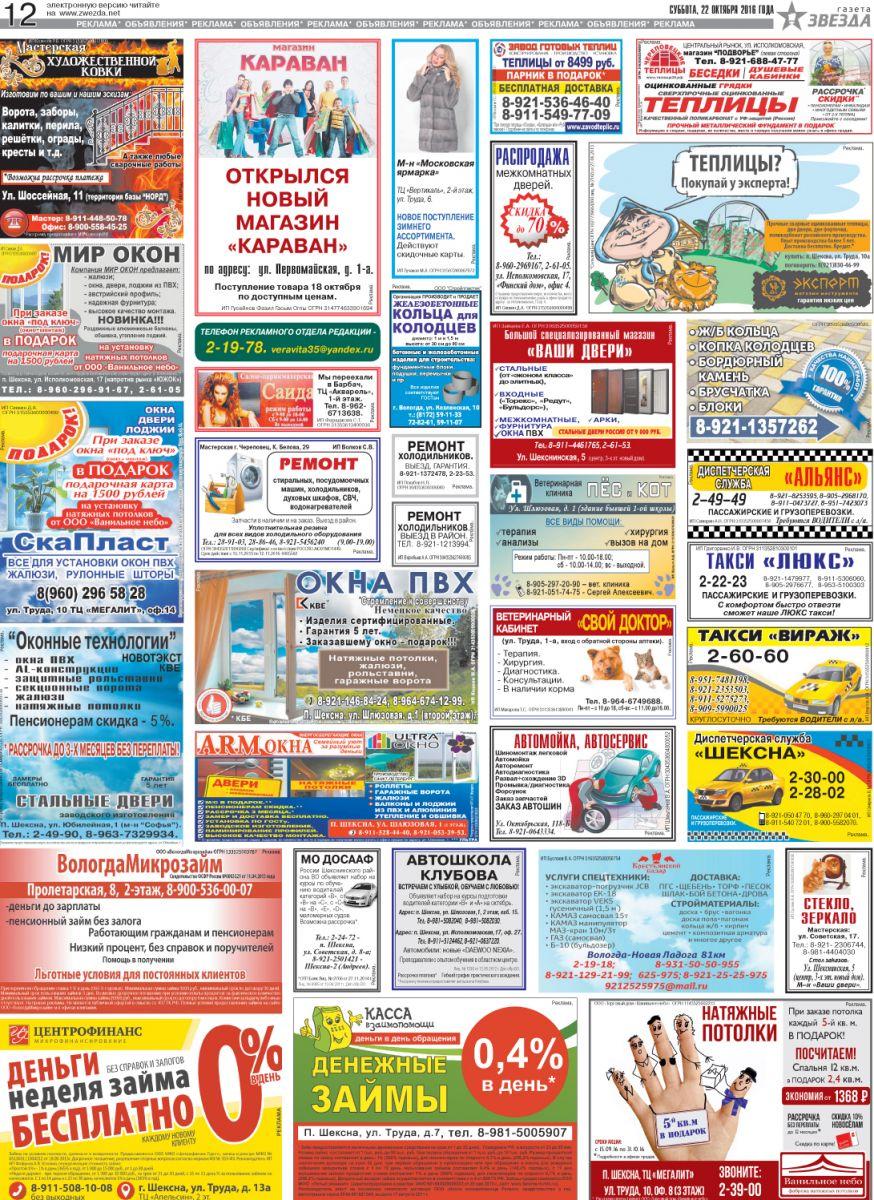 посадова инструкция оператора газово зерносушарки