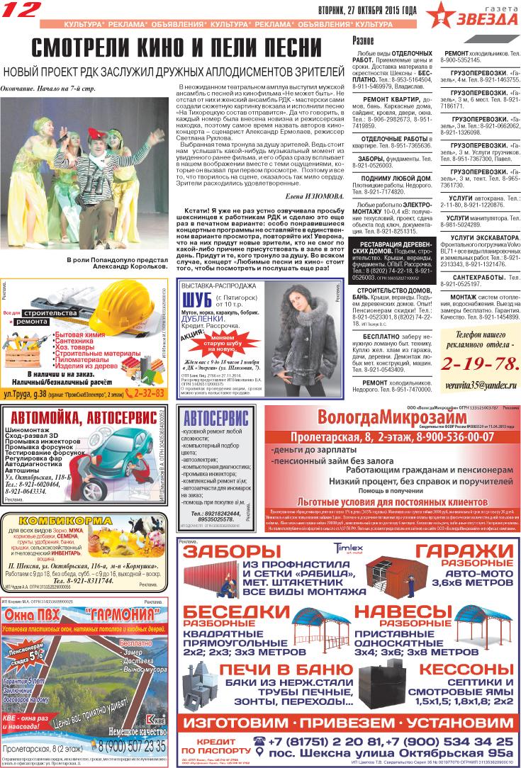 Газета днепропетровска частные объявления найму — pic 1
